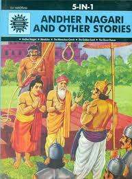 Andher Nagari and Other Stories Magazine Subscription