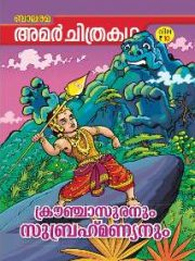 Balarama Amar Chithra Kadha Magazine Subscription