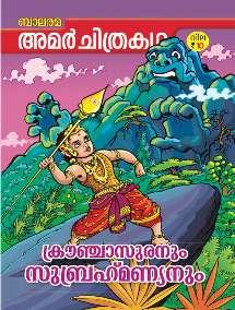 Balarama Amar Chithra Kadha Magazine Subscription