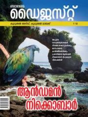 Balarama Digest Magazine Subscription