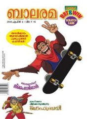 Balarama Magazine Subscription