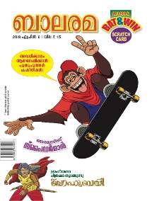 Balarama Magazine Subscription