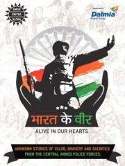Bharat Ke Veer Magazine Subscription