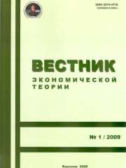 Bulletin of Economic Theory (Russian Language) Journal Subscription