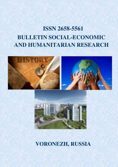 Bulletin Social-Economic and Humanitarian Research (Russia) Journal Subscription