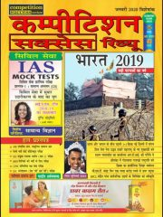 Competition Success Review (Hindi) Magazine Subscription