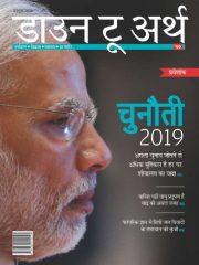 Down to Earth - Hindi Magazine Subscription