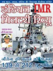 Indian Military Review (Hindi) Magazine Subscription