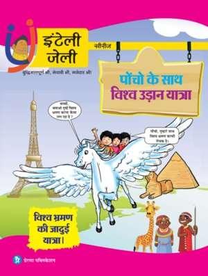 iNTELLYJELLY 'पोंचो के साथ विश्व उड़ान यात्रा, विश्व भ्रमण की जादुई यात्रा' Magazine Subscription