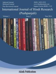 International Journal of Hindi Research Journal Subscription