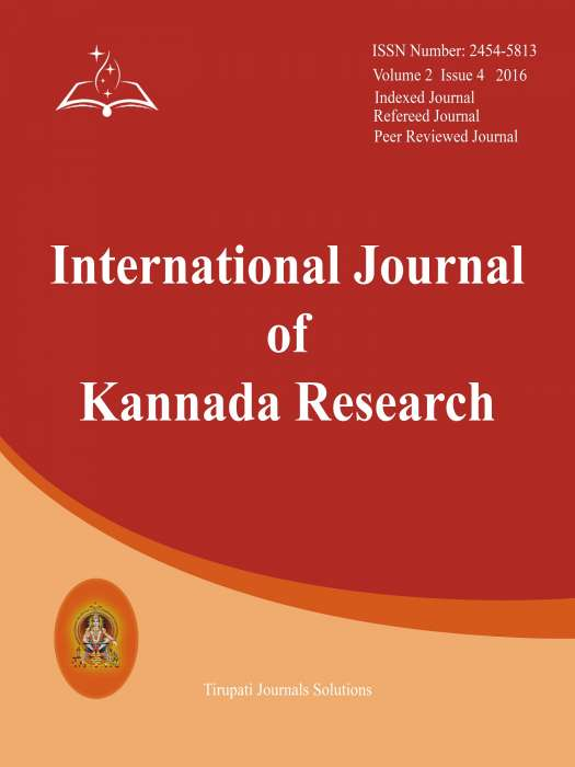International Journal of Kannada Research Journal Subscription