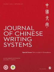 Journal of Chinese Writing Systems Journal Subscription