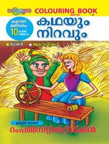 Kadhayum Niravum Magazine Subscription