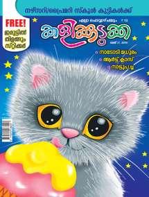 Kalikkudukka Magazine Subscription