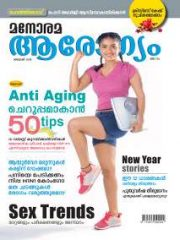 Manorama Arogyam Magazine Subscription