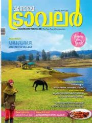 Manorama Traveller Magazine Subscription