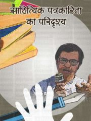 Prerna Publication : Sahitiyaik Patrakarita Ka Paridrasya Magazine Subscription