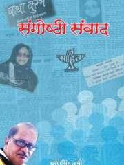 Prerna Publication : Sangosthi Sanwad Magazine Subscription