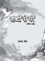 Prerna Publication : Shabdo se pare Magazine Subscription