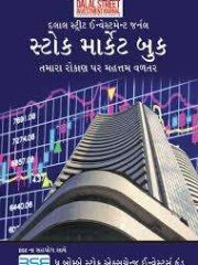 Stock Market Book (Gujarati) Magazine Subscription