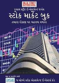 stock trading magazines
