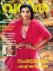 Vanitha Malayalam Magazine Subscription